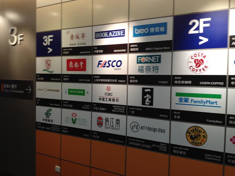 上海環球金融中心店舗