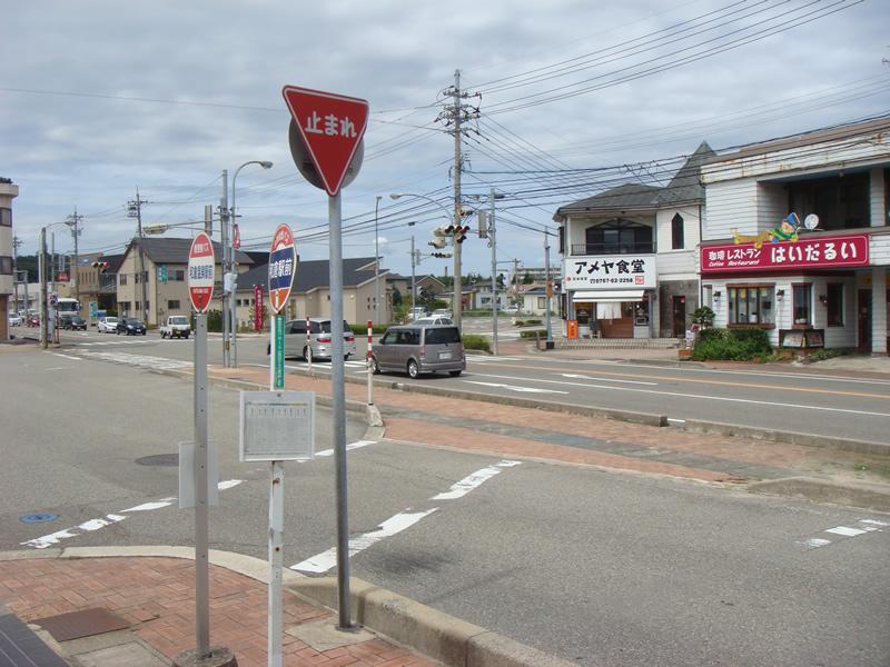 和倉温泉バス停