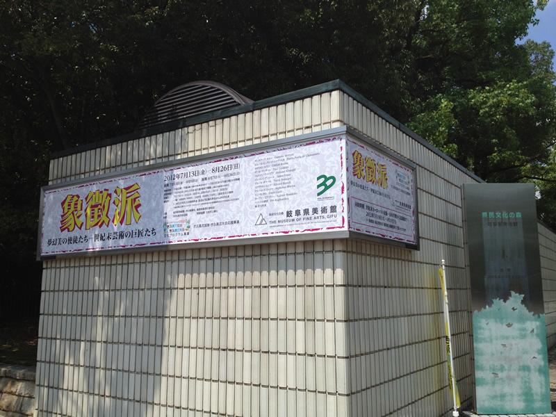 岐阜県美術館 印象派展