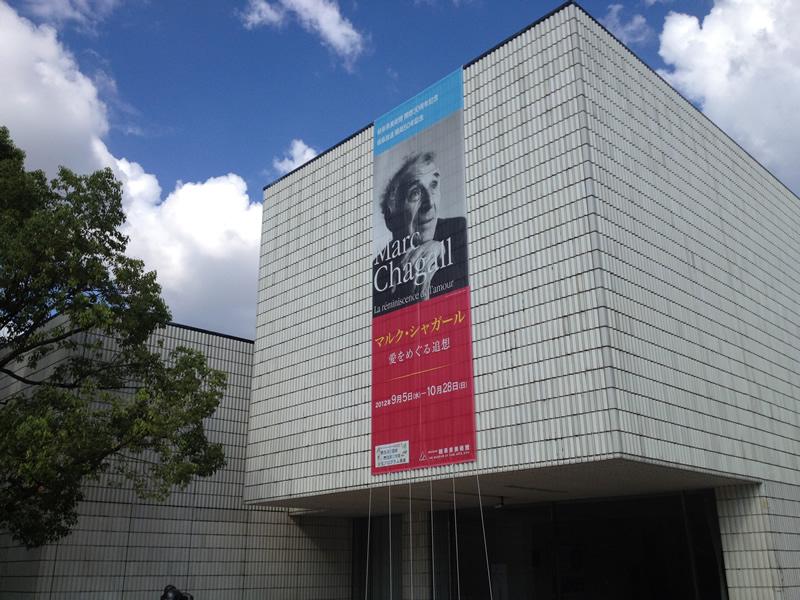 岐阜県美術館 マルク・シャガール展