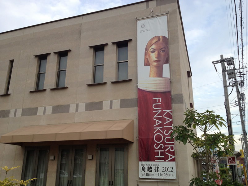 メナード美術館 舟越桂2012