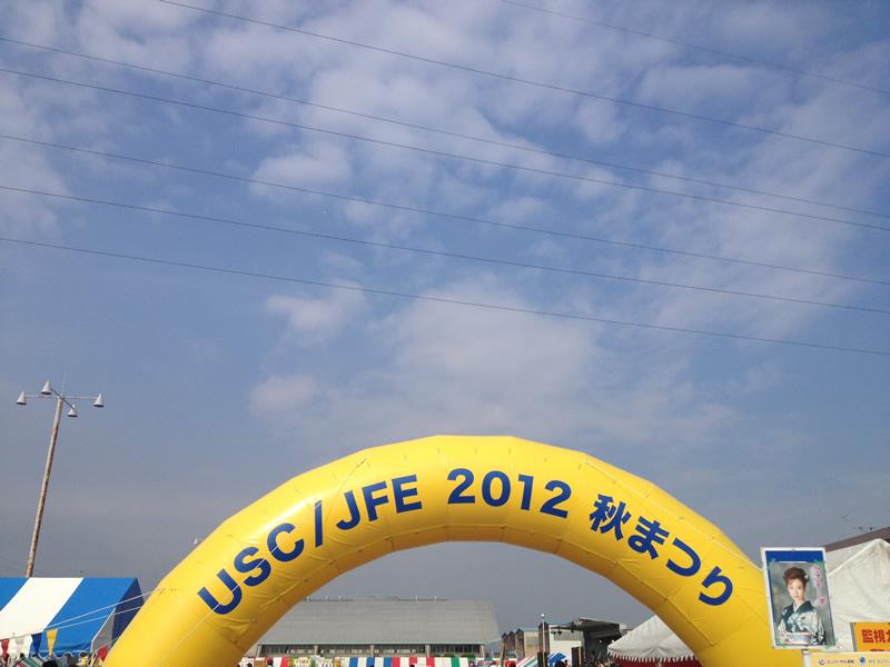 USC/JFE 2012秋祭り
