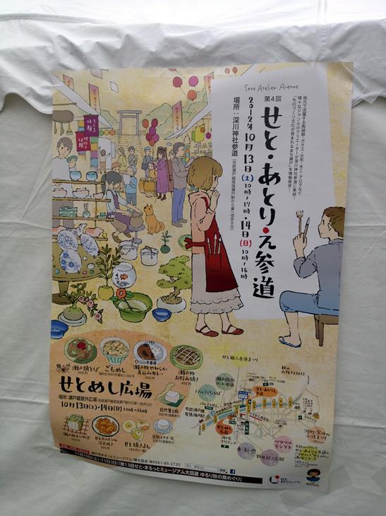 第4回 せと・あとりえ参道ポスター