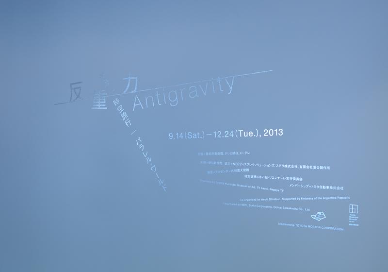 反重力 Antigravity