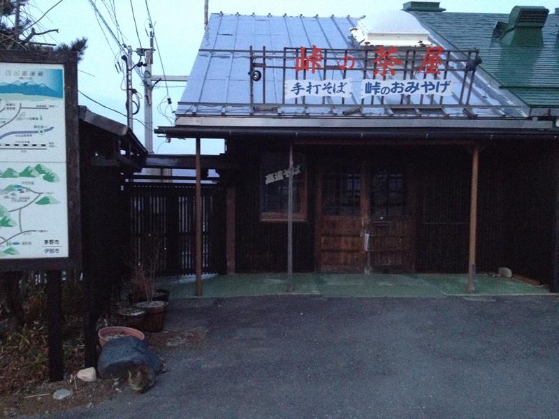 杖突峠 峠の茶屋