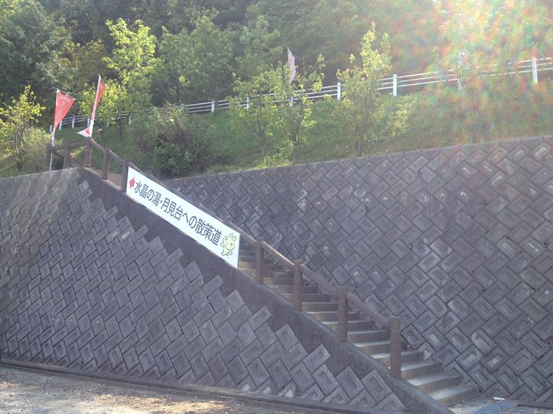 月見の森駐車場からの階段