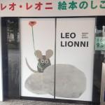 レオ・レオニ 絵本のしごと