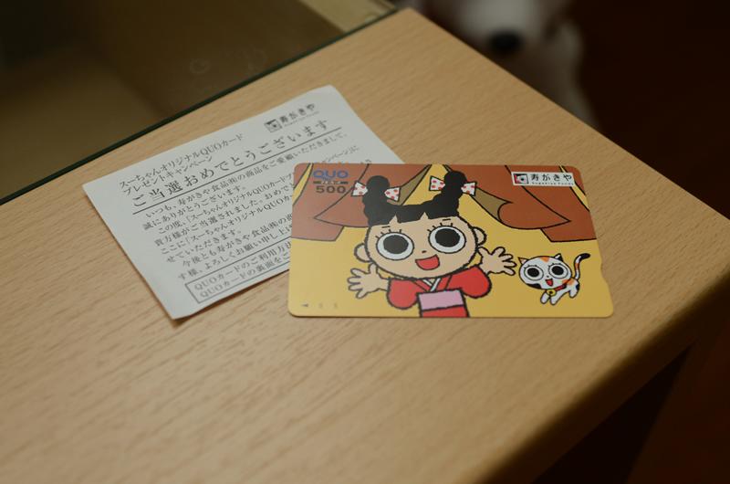 スーちゃんQUOカード