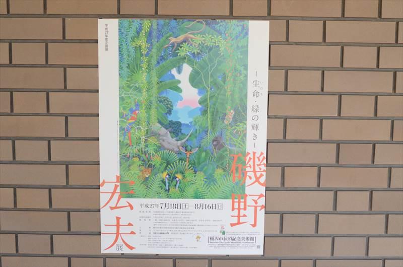 磯野宏夫の画像 p1_3