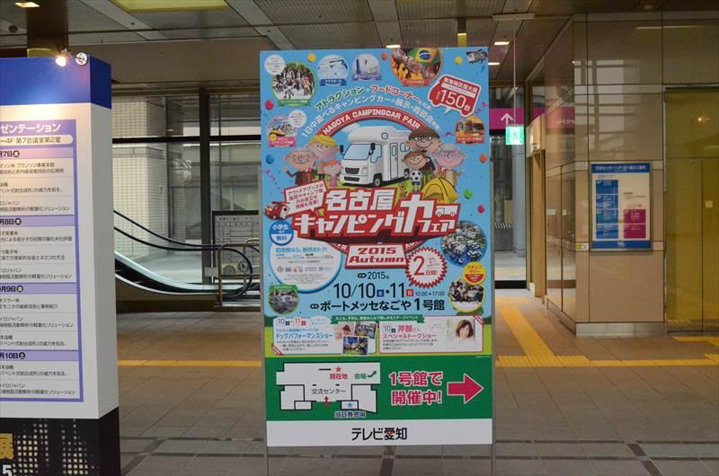 名古屋キャンピングカーフェア 2015 Autumn