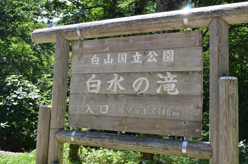 白水の滝看板