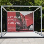 Art Award IN THE CUBE2017