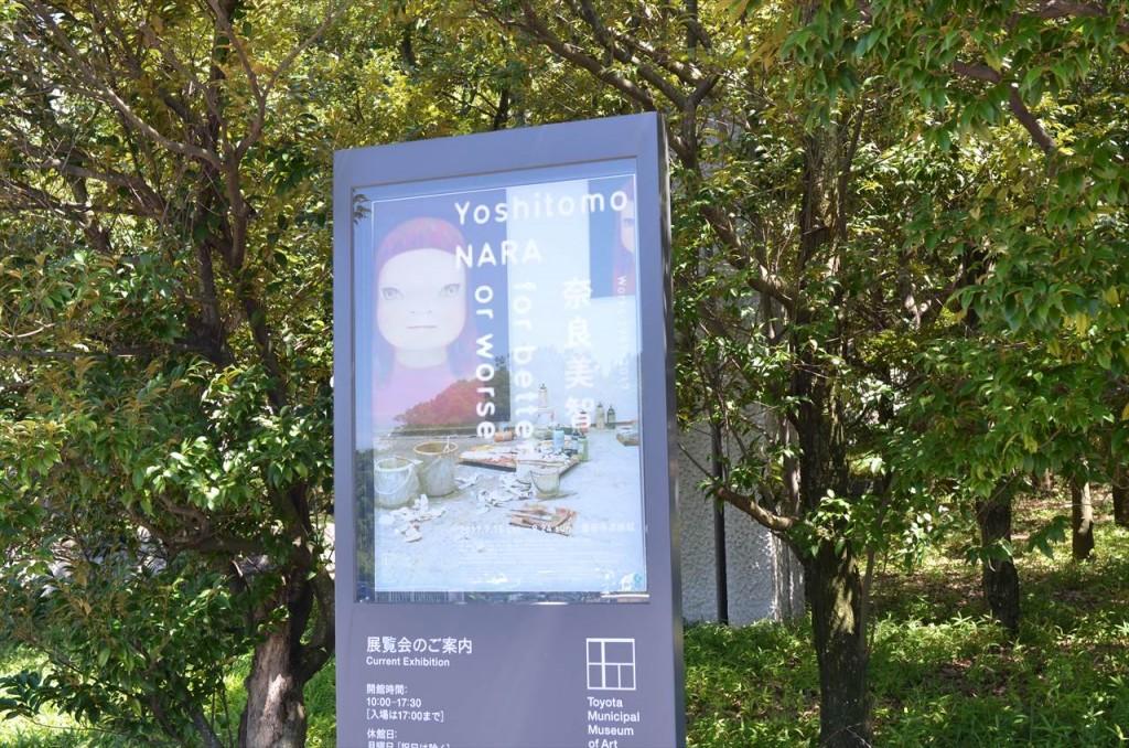 豊田市美術館「奈良美智展」