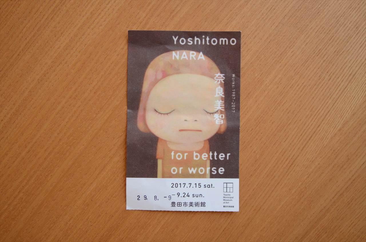 奈良美智展チケット