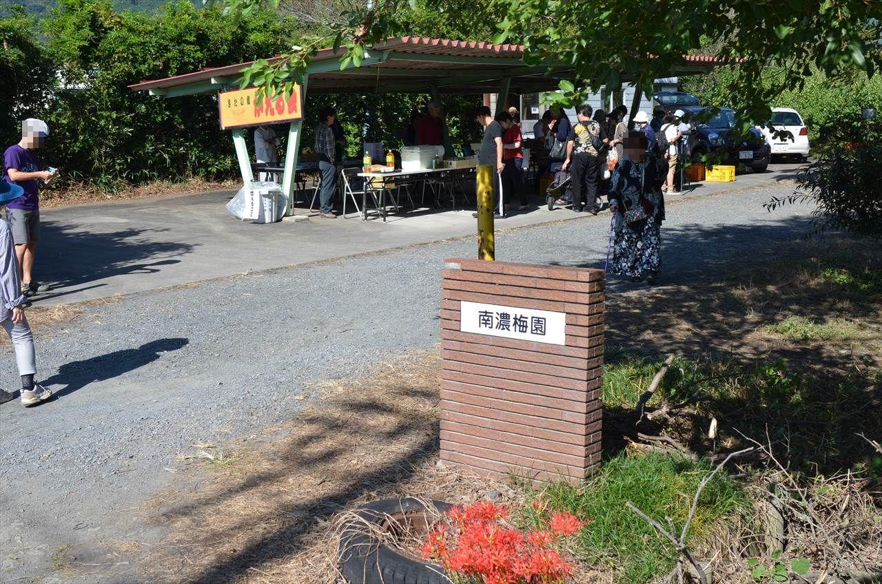 津屋川 南濃梅園 入口
