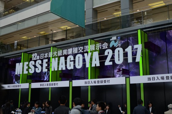 メッセ名古屋2017