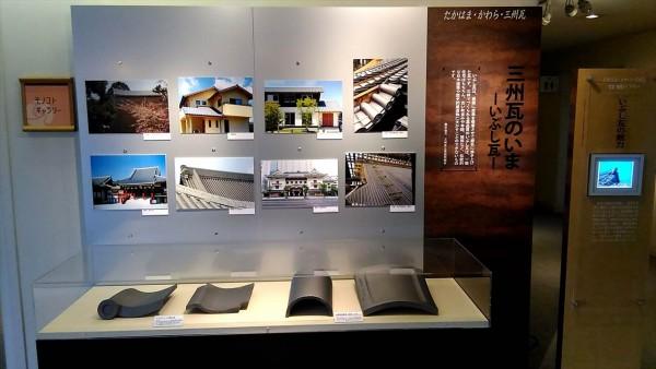 かわら美術館 三州瓦の展示