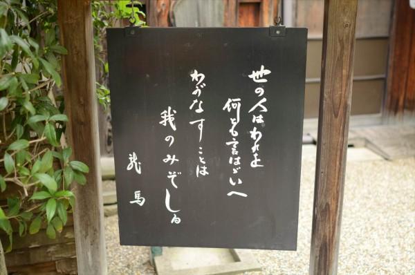 寺田屋の坂本龍馬の言葉