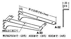 ロイヤル 木棚受 A-32/33